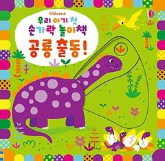 우리 아기 첫 손가락 놀이책 - 공룡 출동!