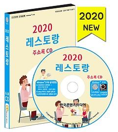 2020 레스토랑 주소록 CD