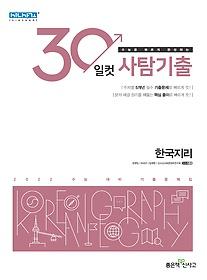 30일컷 사탐기출 한국지리 (2021)