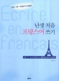 난생 처음 프랑스어 쓰기