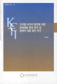 """<font title=""""디지털 미디어 발전에 따른 문화예술 환경 분석 및 정책적 대응 방안 연구"""">디지털 미디어 발전에 따른 문화예술 환경 ...</font>"""