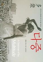 """<font title=""""다중 - 현대의 삶 형태에 관한 분석을 위하여"""">다중 - 현대의 삶 형태에 관한 분석을 위하...</font>"""