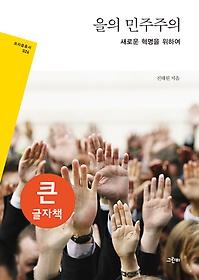 을의 민주주의 (큰글자책)