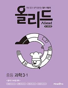 올리드 Allead 중등 과학 3-1 (2021년용)