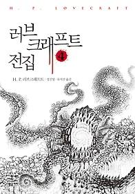러브크래프트 전집 4