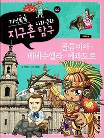 "<font title=""지식똑똑 지구촌 사회 문화 탐구 44 - 콜롬비아 베네수엘라 에콰도르"">지식똑똑 지구촌 사회 문화 탐구 44 - 콜롬...</font>"