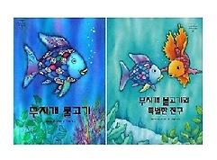 """<font title=""""무지개 물고기 + 무지개 물고기와 특별한 친구"""">무지개 물고기 + 무지개 물고기와 특별한 ...</font>"""