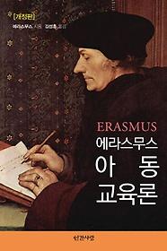 에라스무스의 아동교육론
