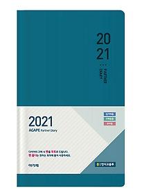 """<font title=""""2021 아가페 파트너 다이어리 (중/고급/인디고블루)"""">2021 아가페 파트너 다이어리 (중/고급/인...</font>"""