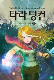 타라 덩컨 8 (상)
