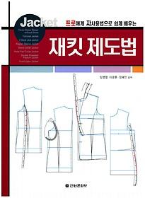 재킷 제도법