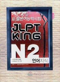 JLPT KING N2 언어지식