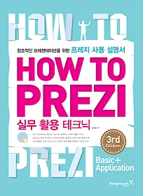 "<font title=""How To Prezi 실무 활용 테크닉 3rd Edition"">How To Prezi 실무 활용 테크닉 3rd Editio...</font>"