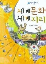 백만불짜리 세계문화 세계지리 1