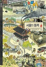 서울의 동쪽