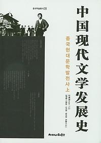 중국현대문학발전사 (상)