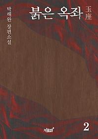 붉은 옥좌  : 박해완 장편소설. 1