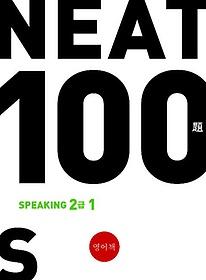 NEAT 100제 Speaking 2급 1