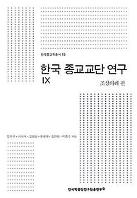 한국 종교교단 연구 9