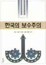 한국의 보수주의