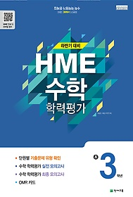 하반기 HME 대비 수학 학력평가 문제집 3학년 (2019년용)