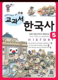 교과서 한국사 5