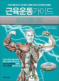 근육운동가이드 프리웨이트