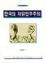 한국의 자유민주주의