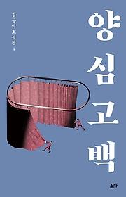 김동식 소설집 .4 ,양심고백