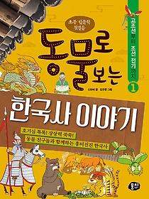 동물로 보는 한국사 이야기 1
