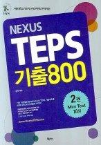 NEXUS TEPS 기출 800 2