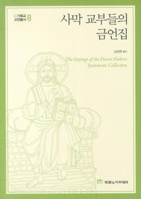 기독교 고전총서 .8 ,사막 교부들의 금언집 =(The) sayings of the desert fathers systematic collection