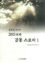 홍정길 목사의 301가지 감동 스토리 1
