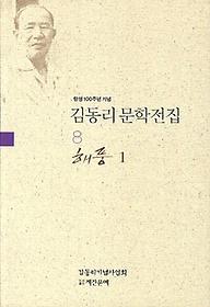 김동리 문학전집 8 - 해풍 1