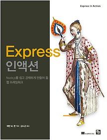 Express 인액션