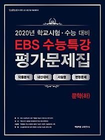 EBS 수능특강 평가문제집 문학 (하/ 2020)