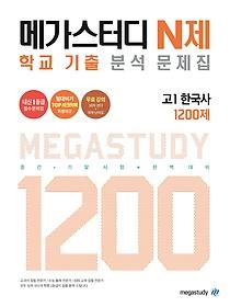 """<font title=""""MEGASTUDY 메가스터디 N제 고 1 한국사 1200제 (2020)"""">MEGASTUDY 메가스터디 N제 고 1 한국사 120...</font>"""