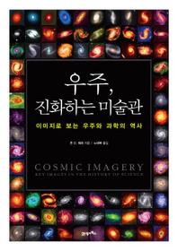 우주, 진화하는 미술관