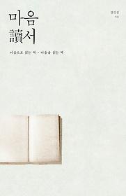 마음讀서 : 마음으로 읽는 책·마음을 읽는 책