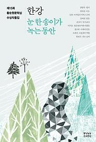(제15회) 황순원문학상 수상작품집 : 눈 한 송이가 녹는 동안