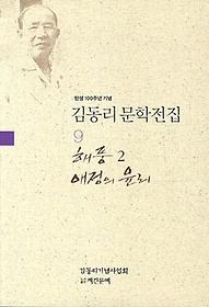 김동리 문학전집 9 - 해풍 2 애정의 윤리