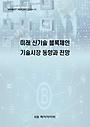 미래 신기술 블록체인 기술시장 동향과 전망