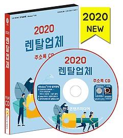 2020 렌탈업체 주소록 CD:1