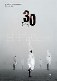 30 Thirty