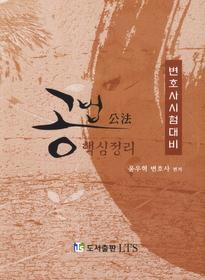 공법 핵심정리 (2012)