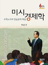 미시경제학 수학노트와 연습문제 해답