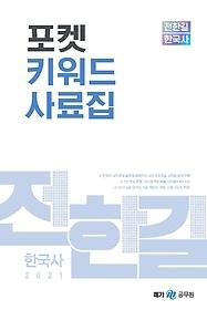 2021 전한길 한국사 포켓 키워드 사료집