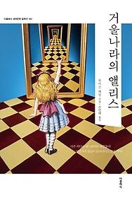 "<font title=""[90일 대여] 거울 나라의 앨리스 (한글판)"">[90일 대여] 거울 나라의 앨리스 (한글판...</font>"