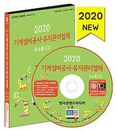 "<font title=""2020 기계설비공사 유지관리업체 주소록 CD:1"">2020 기계설비공사 유지관리업체 주소록 CD...</font>"