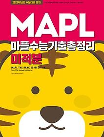 MAPL 마플 수능기출총정리 미적분 (2021)